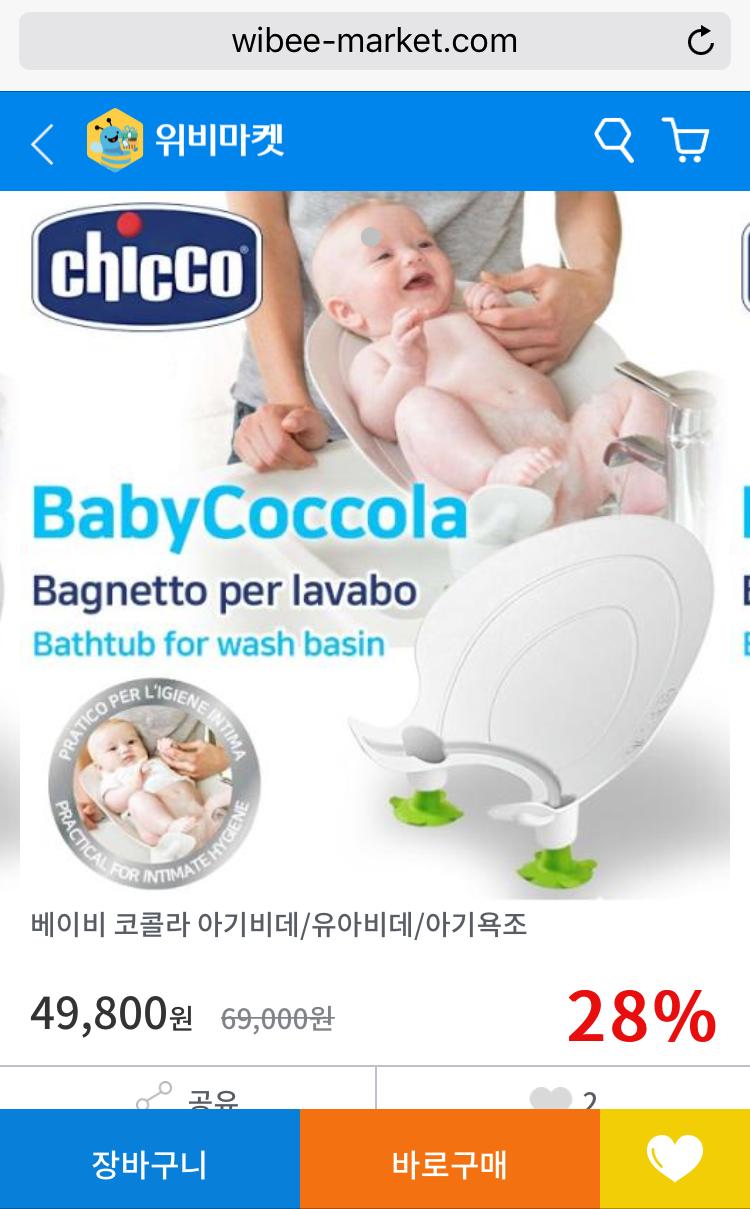 [위비마켓] 베이비 코콜라 39,800원 (핫딜가, 무배)