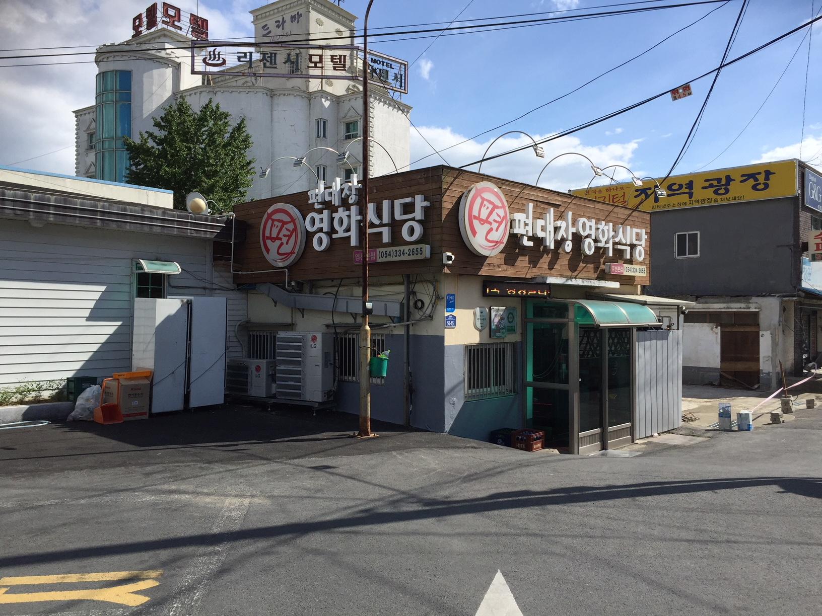 (식당) 2018.08.15 영천 편대장영화식당
