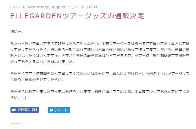 록밴드 'ELLEGARDEN' 라이브 투어 굿즈 통신 판..