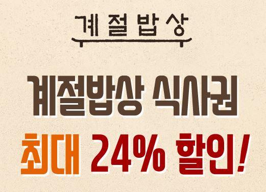 계절밥상 최대 24% 할인