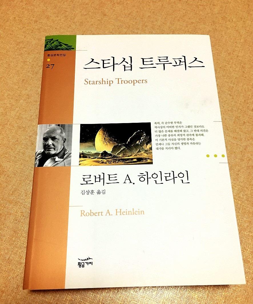 스타쉽트루퍼스 - 로버트 A. 하인라인