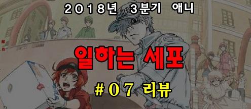 [자막] 일하는 세포 7화 자막