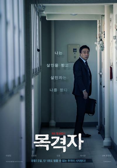 한국 박스오피스 '목격자' 1위!