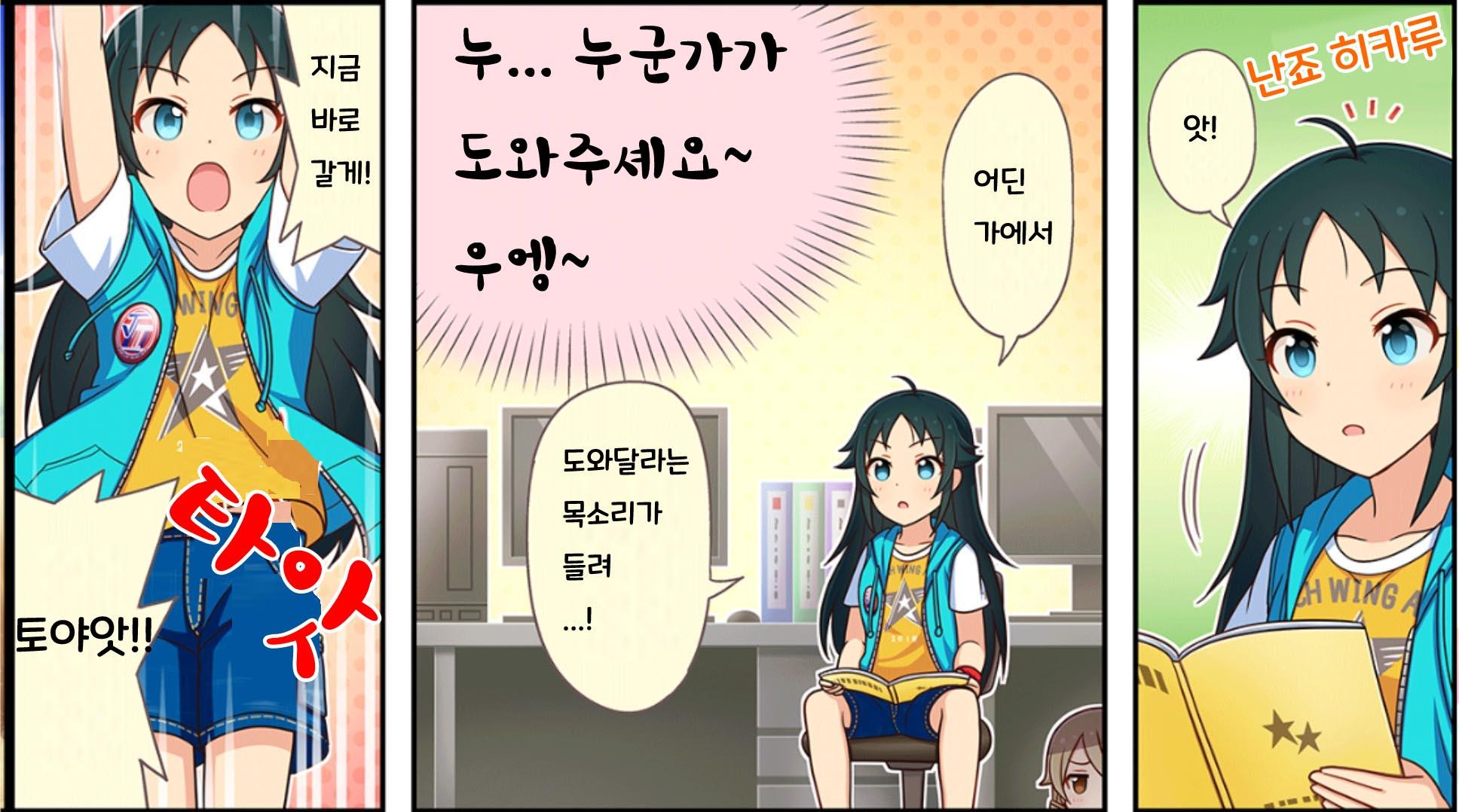 데레스테 극장 37화. (히카루 1차 SSR)