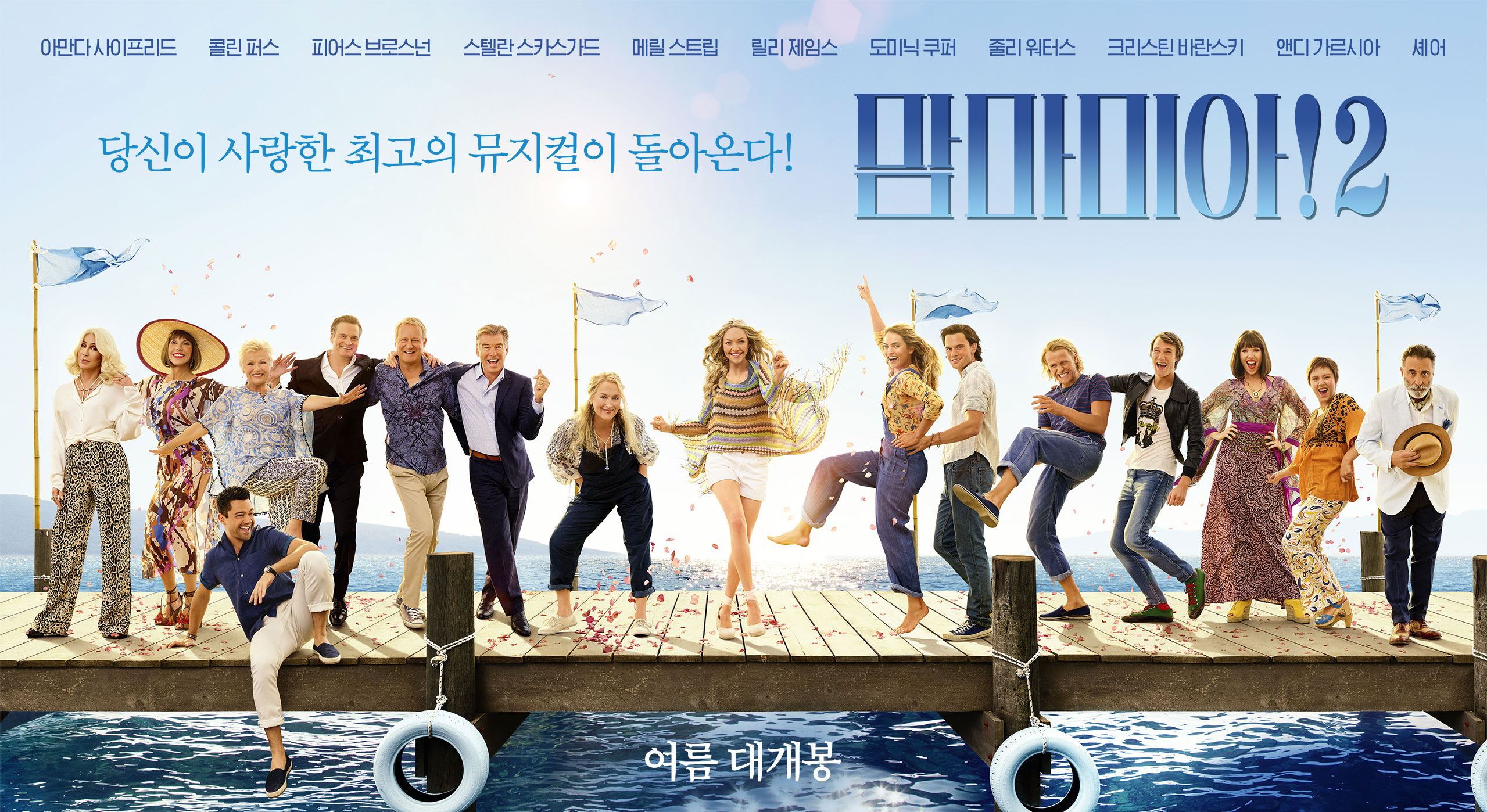 맘마미아!2  Mamma Mia: Here We Go Again! , 2018