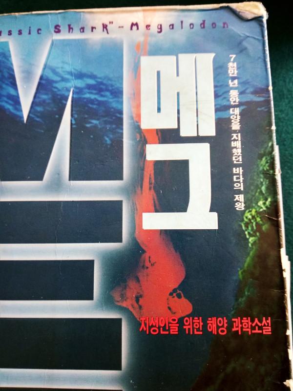 메그 - 지성인을 위한 해양 과학소설