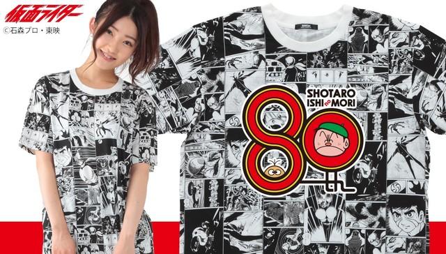 이시노모리 쇼타로 작품을 모티브로 하는 티셔츠 4종..