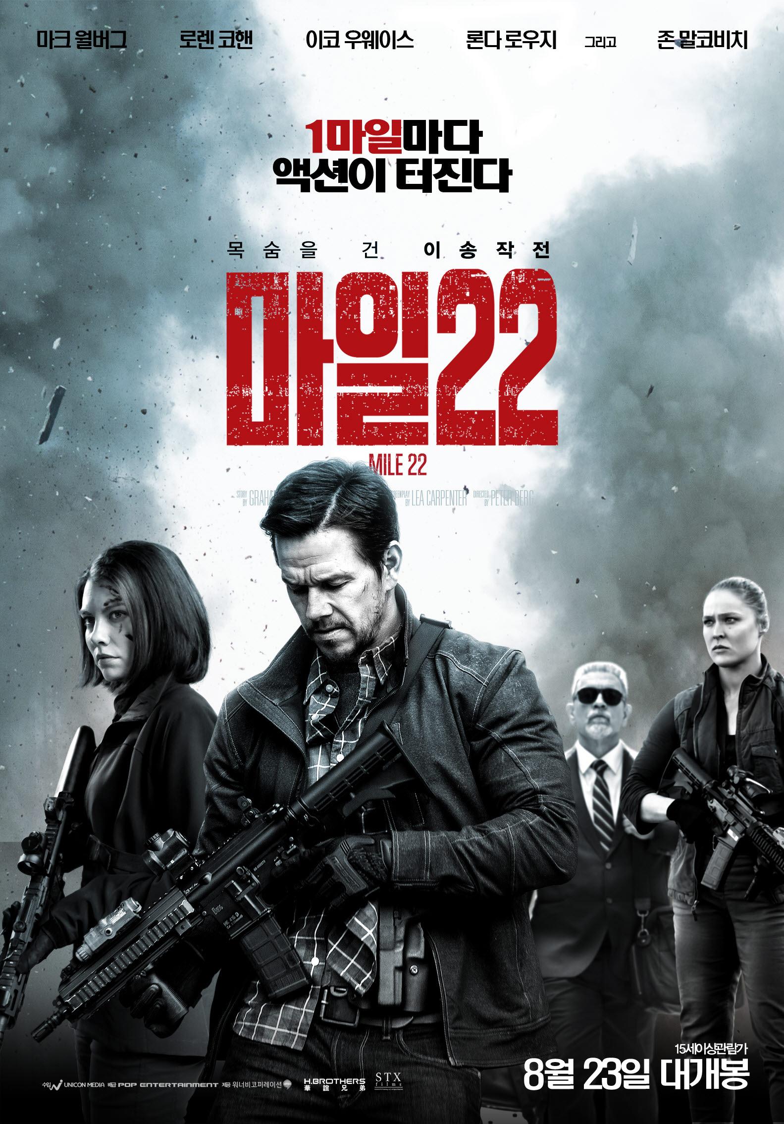 영화 마일22