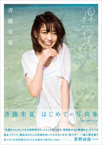 성우 '사이토 슈카'의 첫번째 사진집, 오리콘 BOOK..
