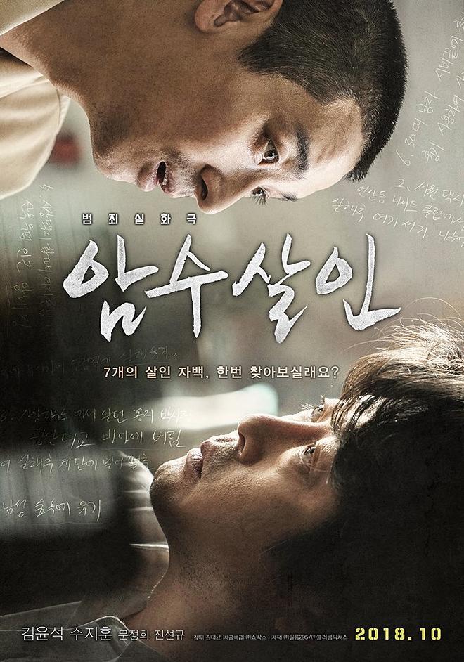 """김윤석 + 주지훈, """"암수살인"""" 입니다."""