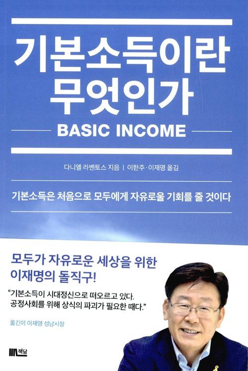"""경기도민 71.6% 기본소득 도입 """"찬성"""""""