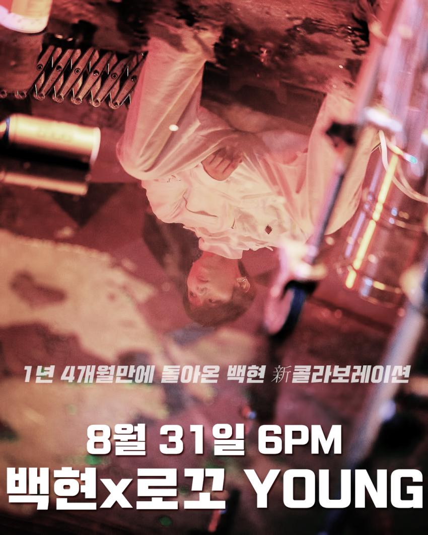 8월 31일 오후 6시, 백현 * 로꼬 새음원 발매