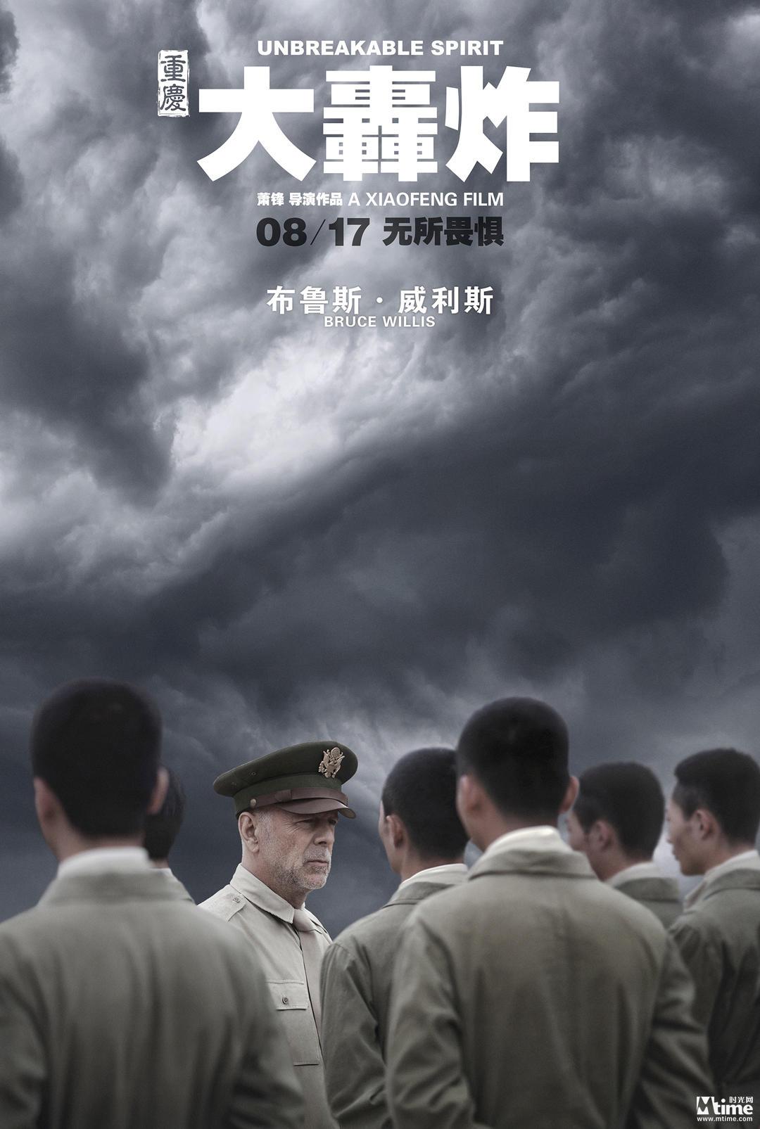 """송승헌의 중국 영화 출연작, """"대폭격"""" 예고편 입니다."""