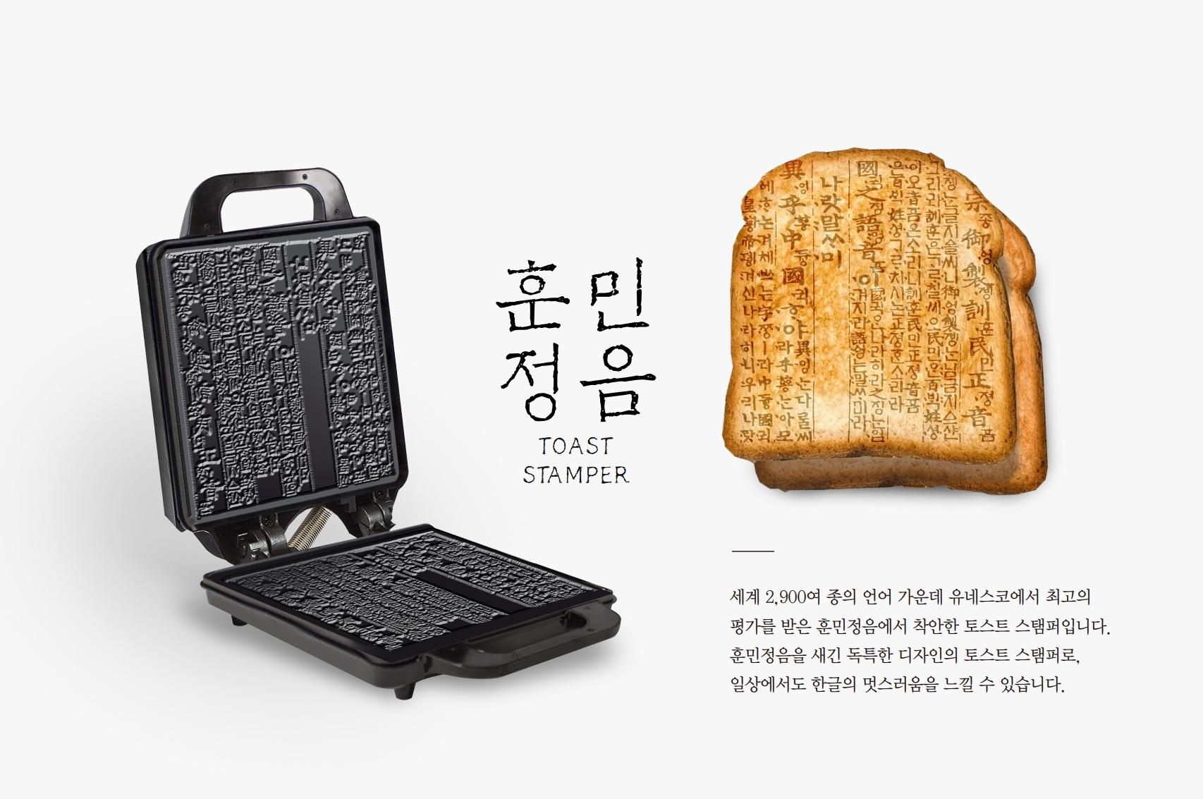 훈민정음 토스트기!!!