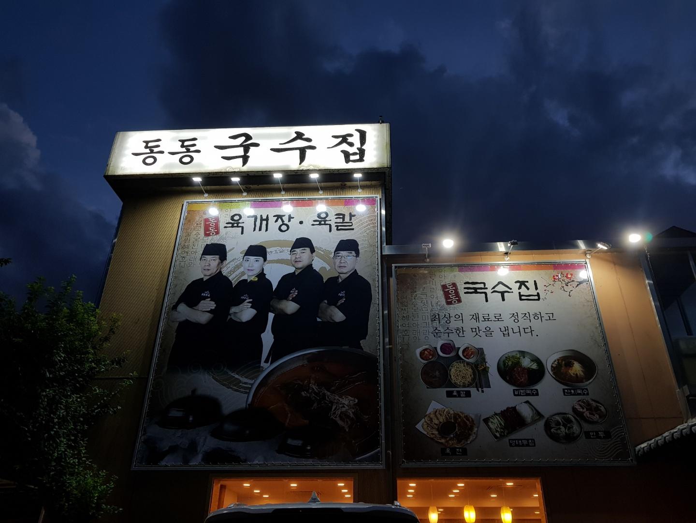 [남양주/와부(팔당)] 잘 끓인 한그릇, 동동..