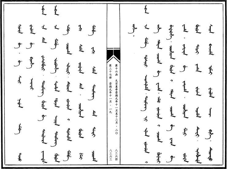 병자호란 만주어 만문노당 10부-초오햔(조선)이..