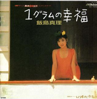 이이지마 마리- 1그램의 행복 (Single, 1984)