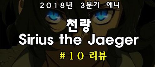[자막] 천랑 Sirius the Jaeger 10화 자막