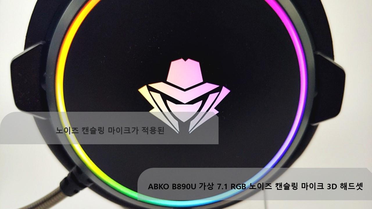 노이즈 캔슬링 마이크가 적용된 ABKO B890U 가상 7...
