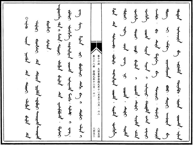 병자호란 만주어 만문노당 54부-두두는 홍이포를 빨..