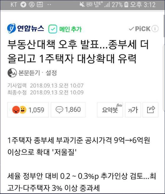 '종부세 오보'에 대응하는 언론의 자세