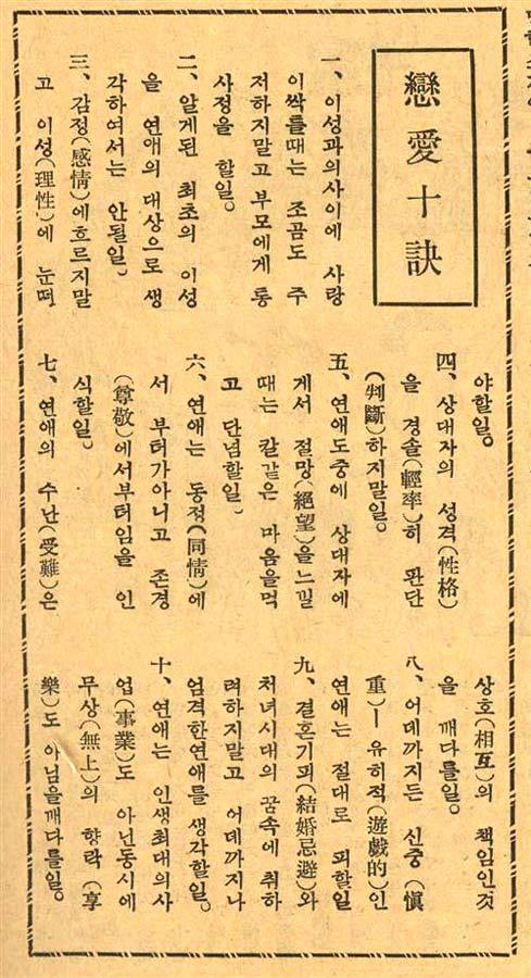 연애십결 (戀愛十訣)  1935
