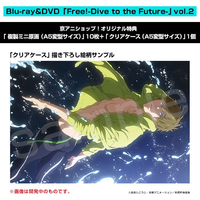 Free! -Dive to the Future- Blu-ray & DVD Vol..