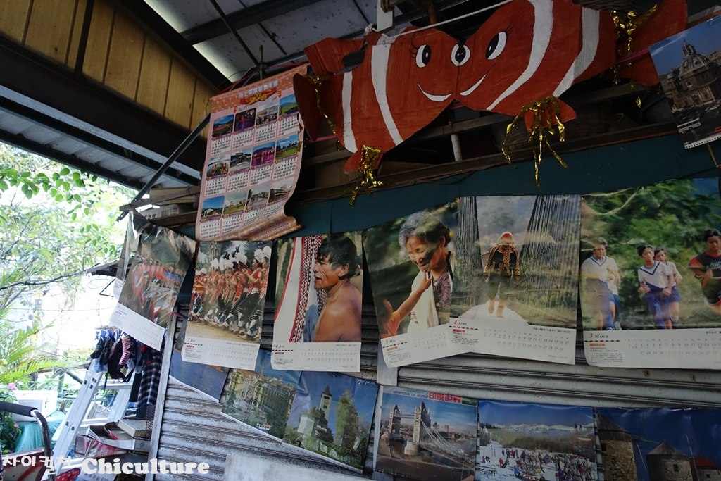 대만원주민 산골마을의 작은 상점 모습
