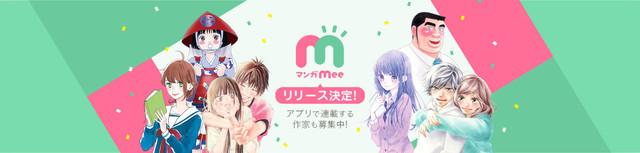 슈에이샤가 여성향 공식 앱 '망가 Mee'를 올 가을에..