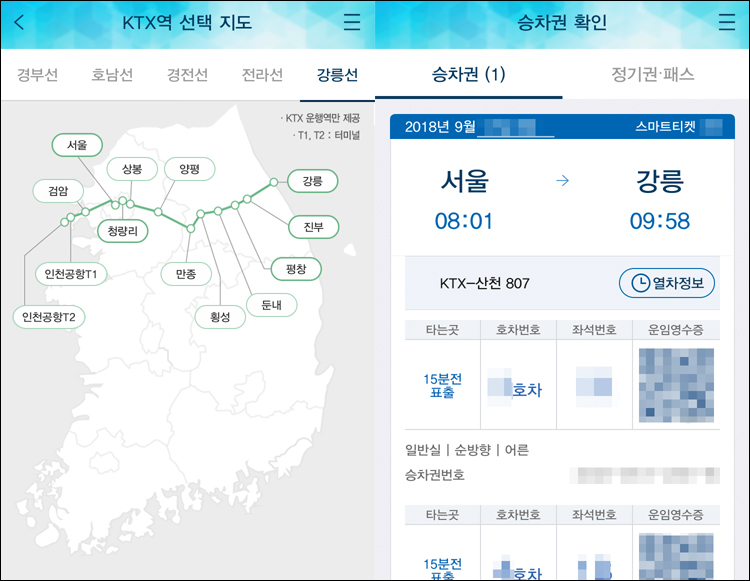 KTX 강릉선 무료 와이파이 속도