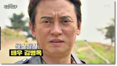 김병옥 나이 고향 단발 딸 김희철