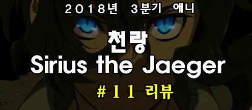 [자막] 천랑 Sirius the Jaeger 11화 자막