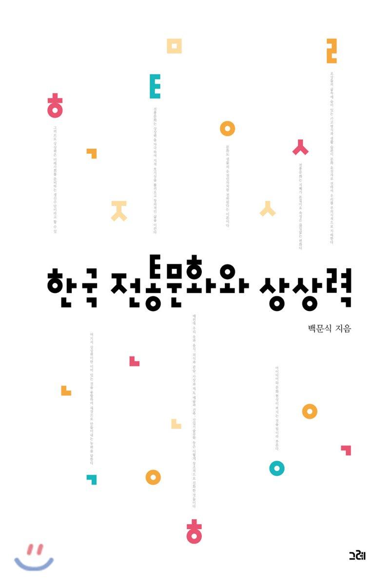 <서평> 한국 전통문화와 상상력