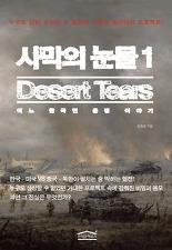 한국 밀리터리 소설 - 사막의 눈물