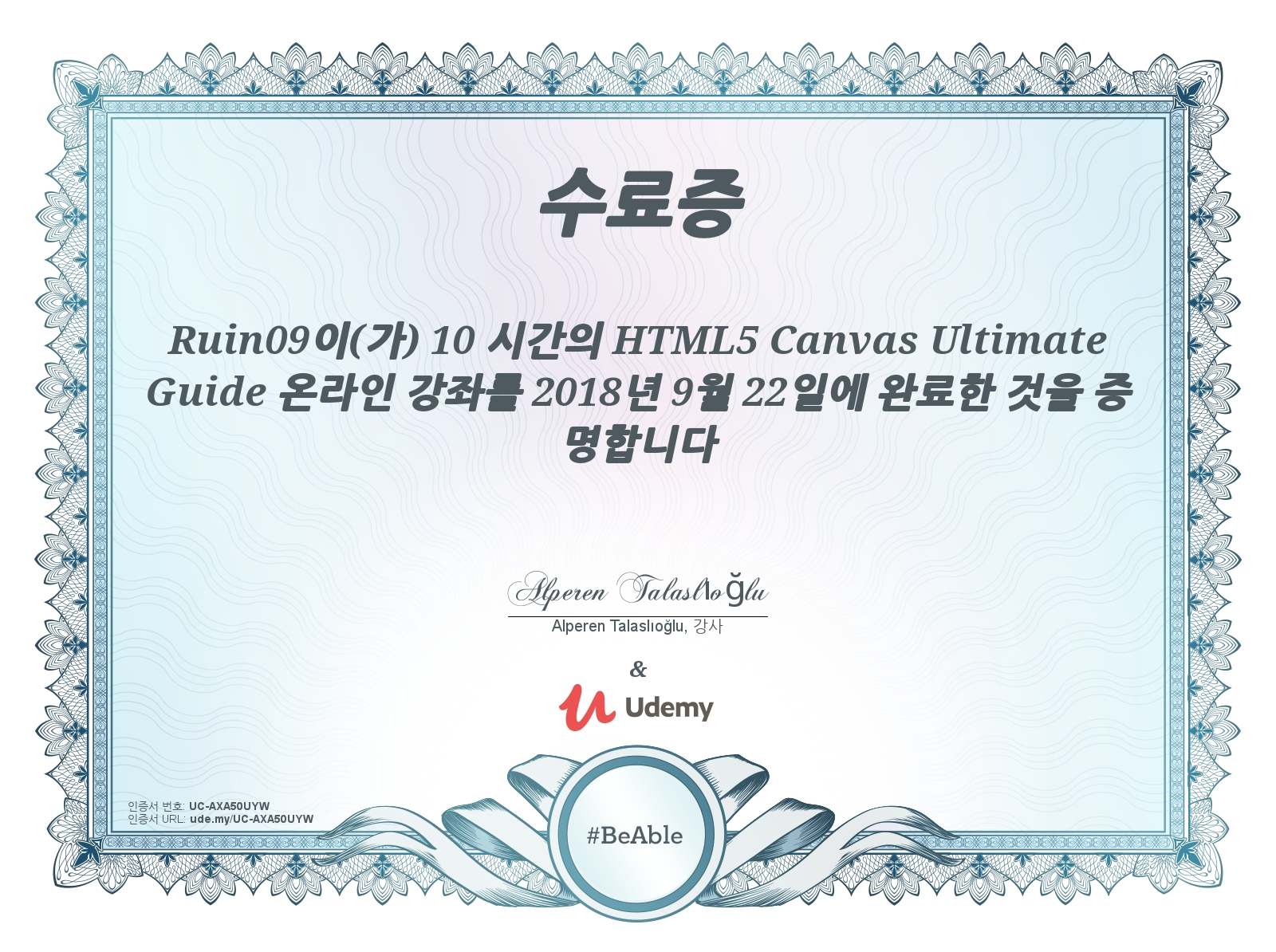 [Udemy] HTML5 Canvas Ultimate Guide 수료
