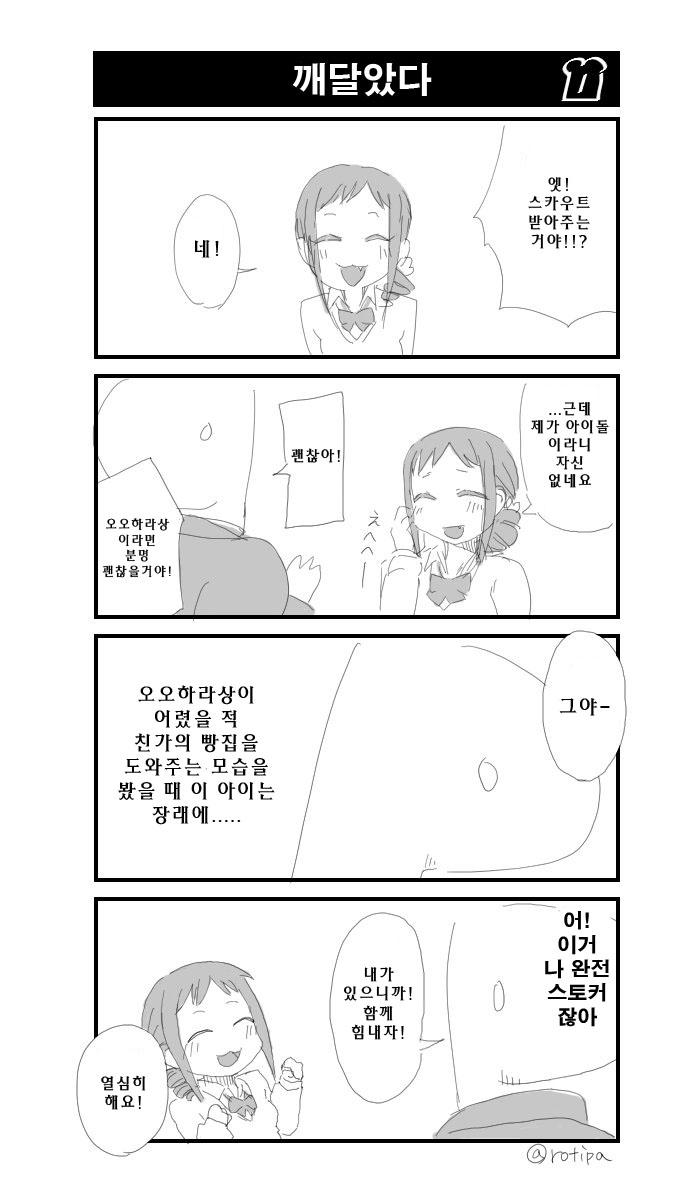 [신데]미치루 프로듀스하는 만화