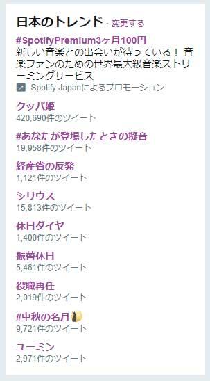 트위터에서 한바탕 유행중인 '쿠파 공주'가 일본 IT ..