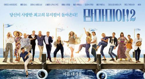 맘마미아 2 [The Movie]