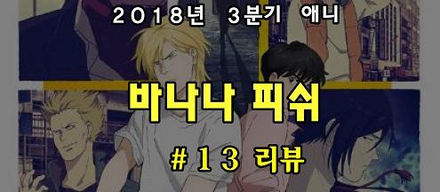 [자막] 바나나 피쉬 13화 자막
