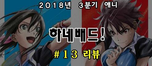 [자막] 하네배드! 13화 자막(完) (하네바도!)