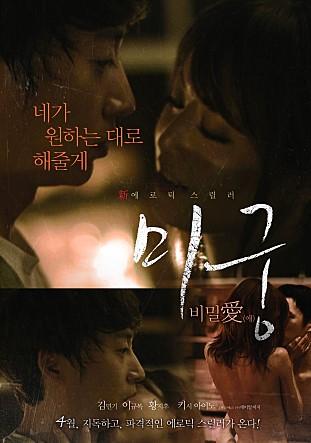 [스릴러] 미궁 : 비밀애 (2015)