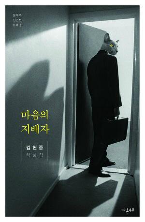 마음의 지배자 by 김현중