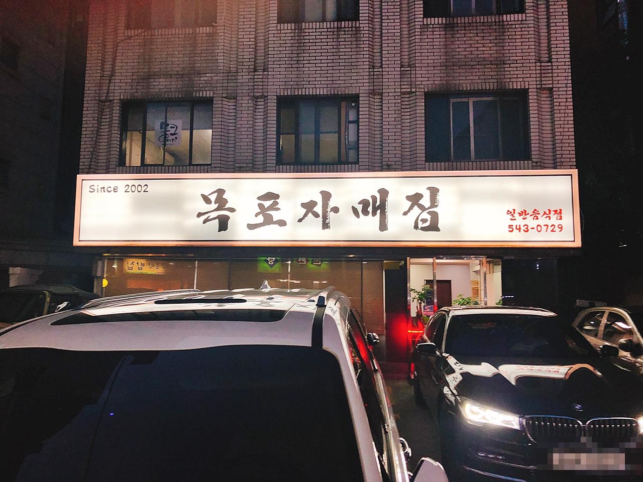[논현동]목포자매집-병어찜