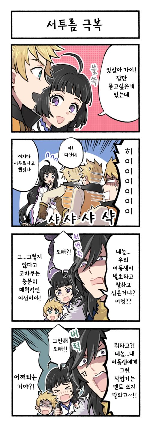 아스욘! 43화 - 서투름 극복 [アスよん!]