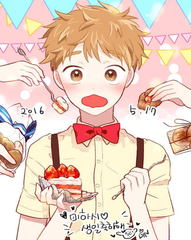 2016년 미하시 생일