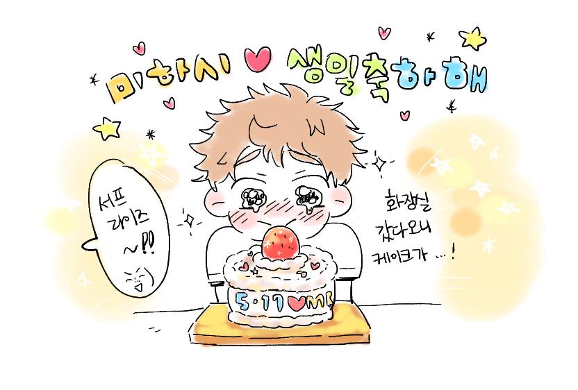 2017 미하시 생일