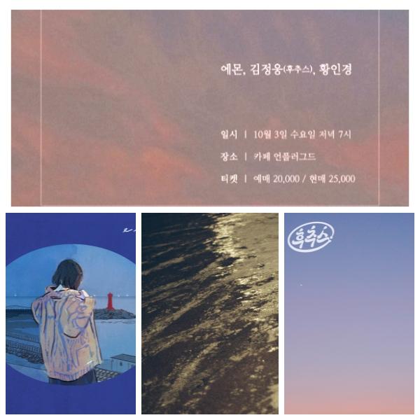 [10/3 공연 Line-up 소개 1편]멜로디컬한 파워팝과 ..