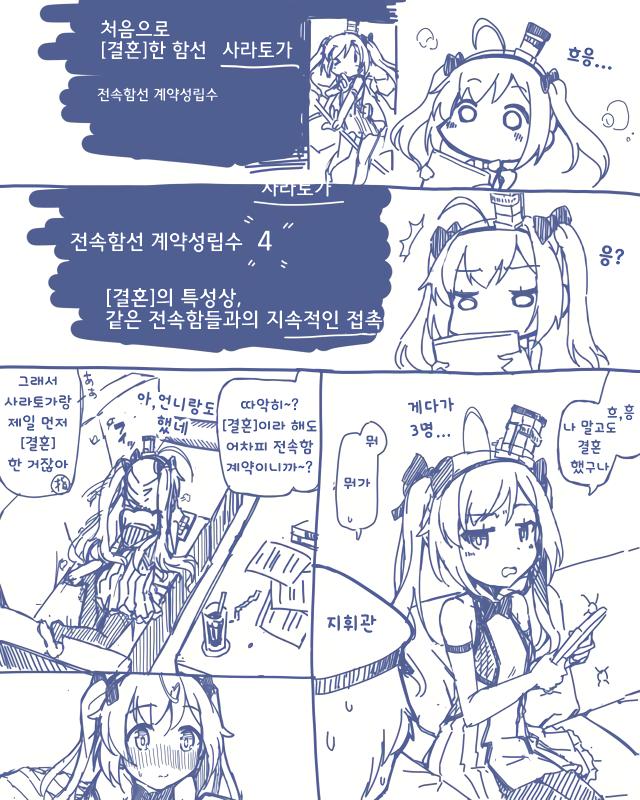 사라토가 / 에레버스