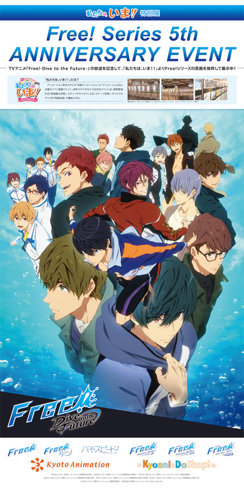 Free! Series 5th ANNIVERSARY EVENT 추가 개..