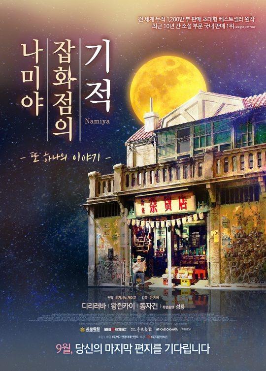 나미야 잡화점의 기적, 중국판 리메이크 10월 개봉